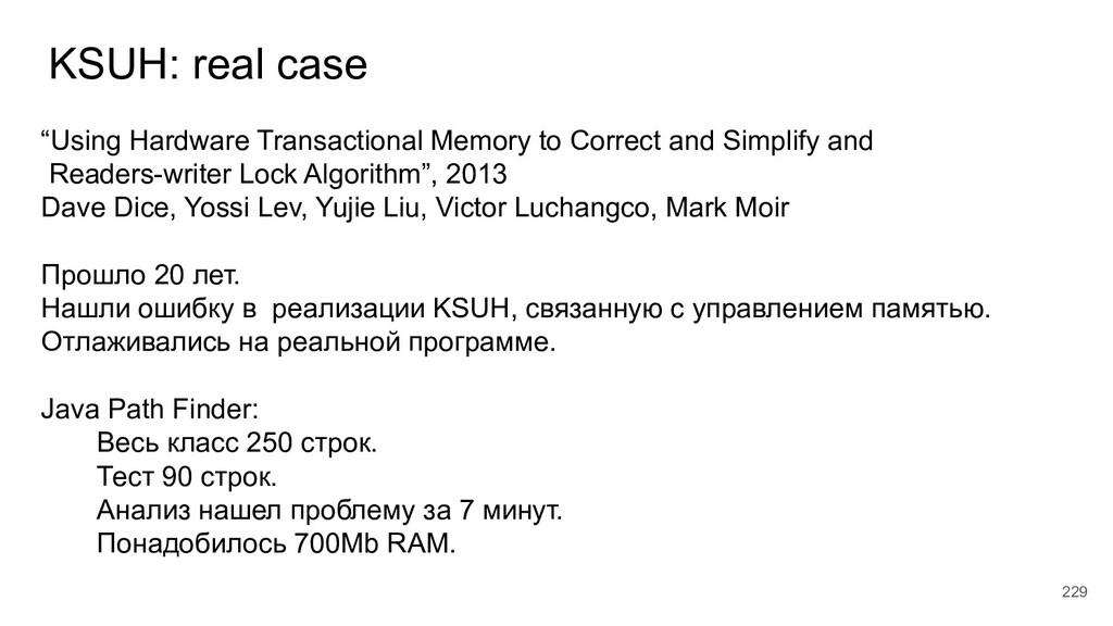 """KSUH: real case 229 """"Using Hardware Transaction..."""
