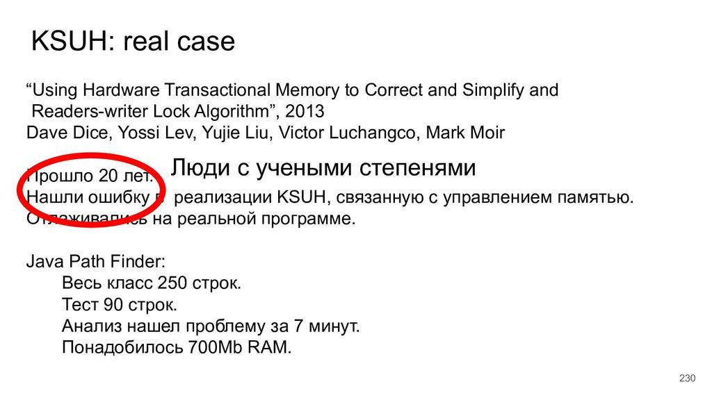 """KSUH: real case 230 """"Using Hardware Transaction..."""