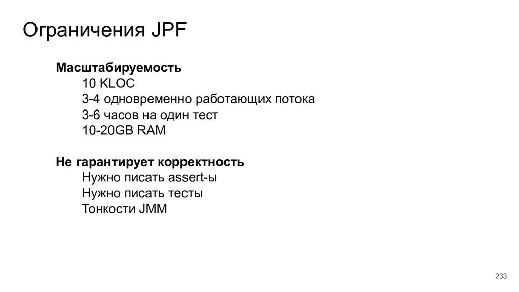 Ограничения JPF Масштабируемость 10 KLOC 3-4 од...
