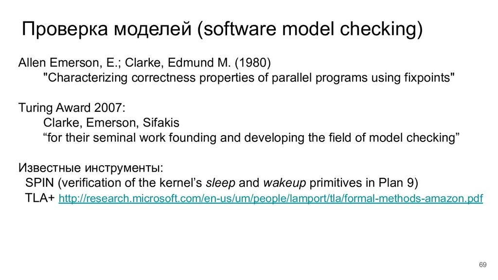 Проверка моделей (software model checking) Alle...