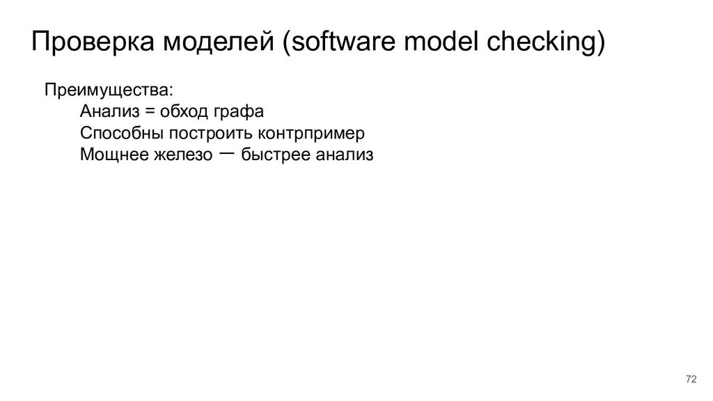Проверка моделей (software model checking) Преи...