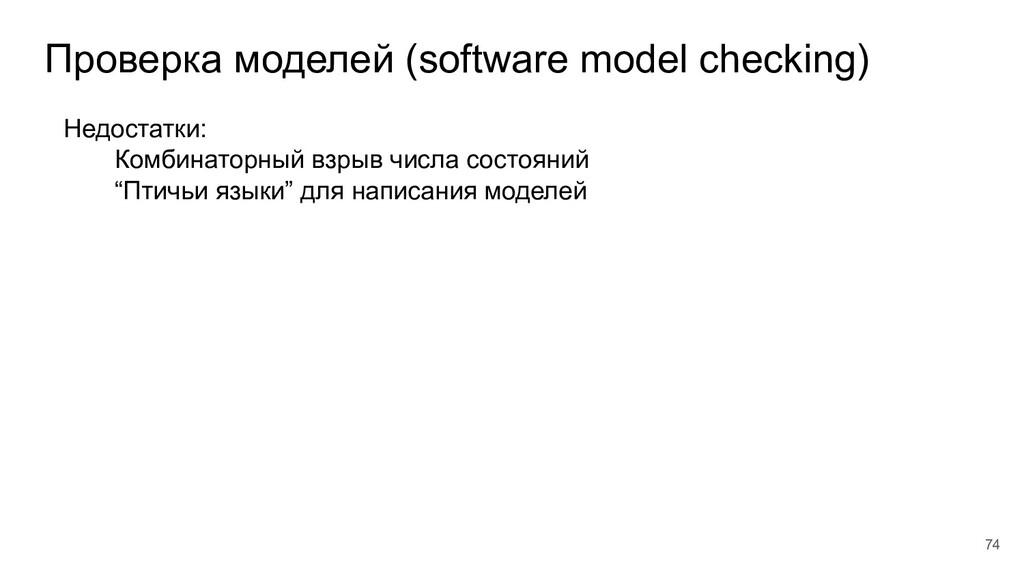 Проверка моделей (software model checking) Недо...