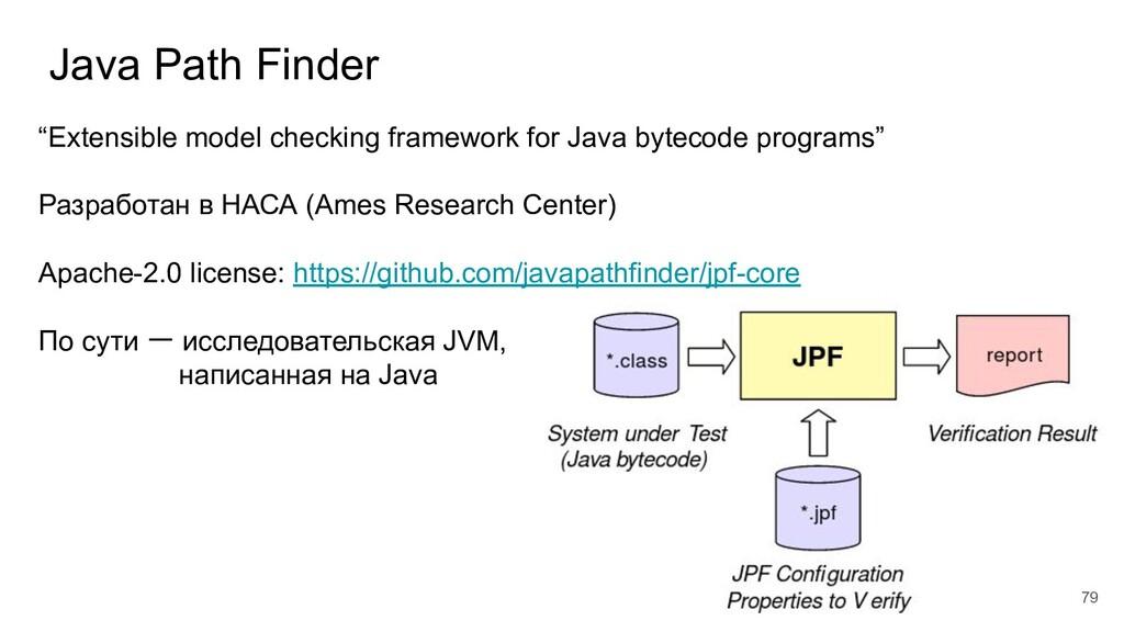 """Java Path Finder """"Extensible model checking fra..."""