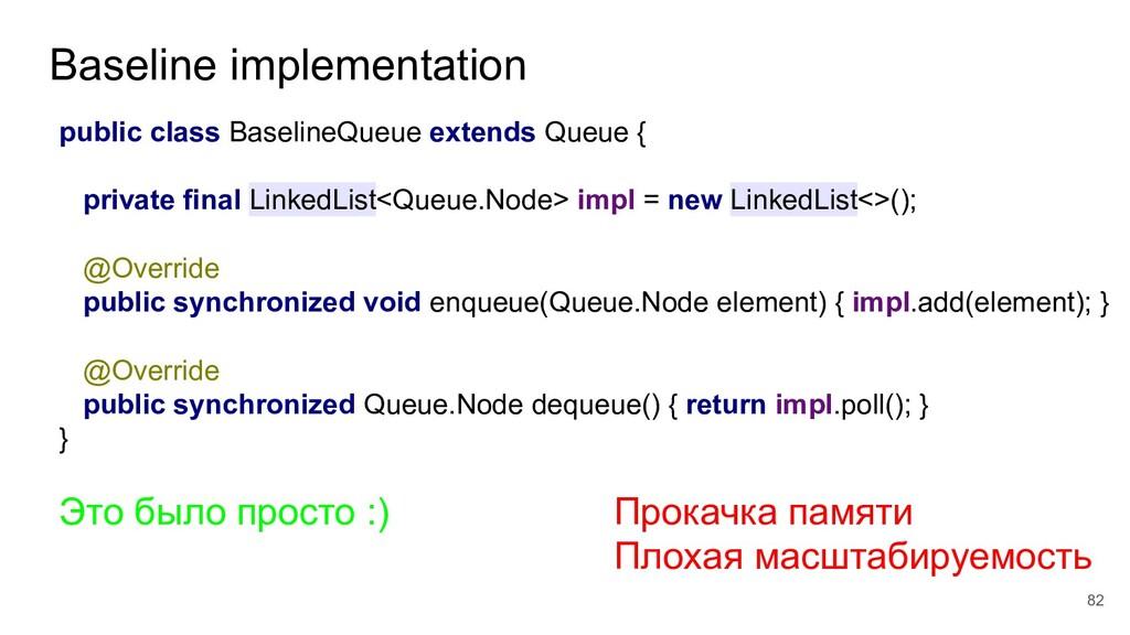 Baseline implementation public class BaselineQu...