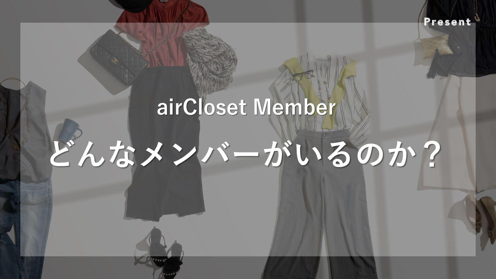 Present airCloset Member どんなメンバーがいるのか?