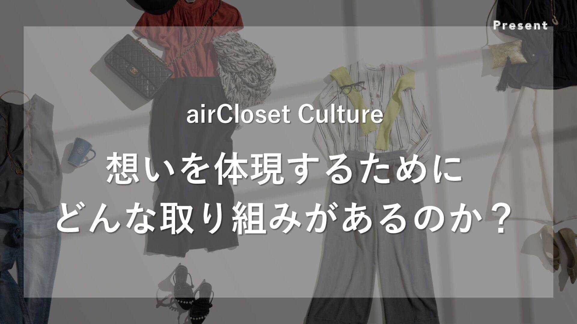 Present airCloset Culture 想いを体現するために どんな取り組みがある...