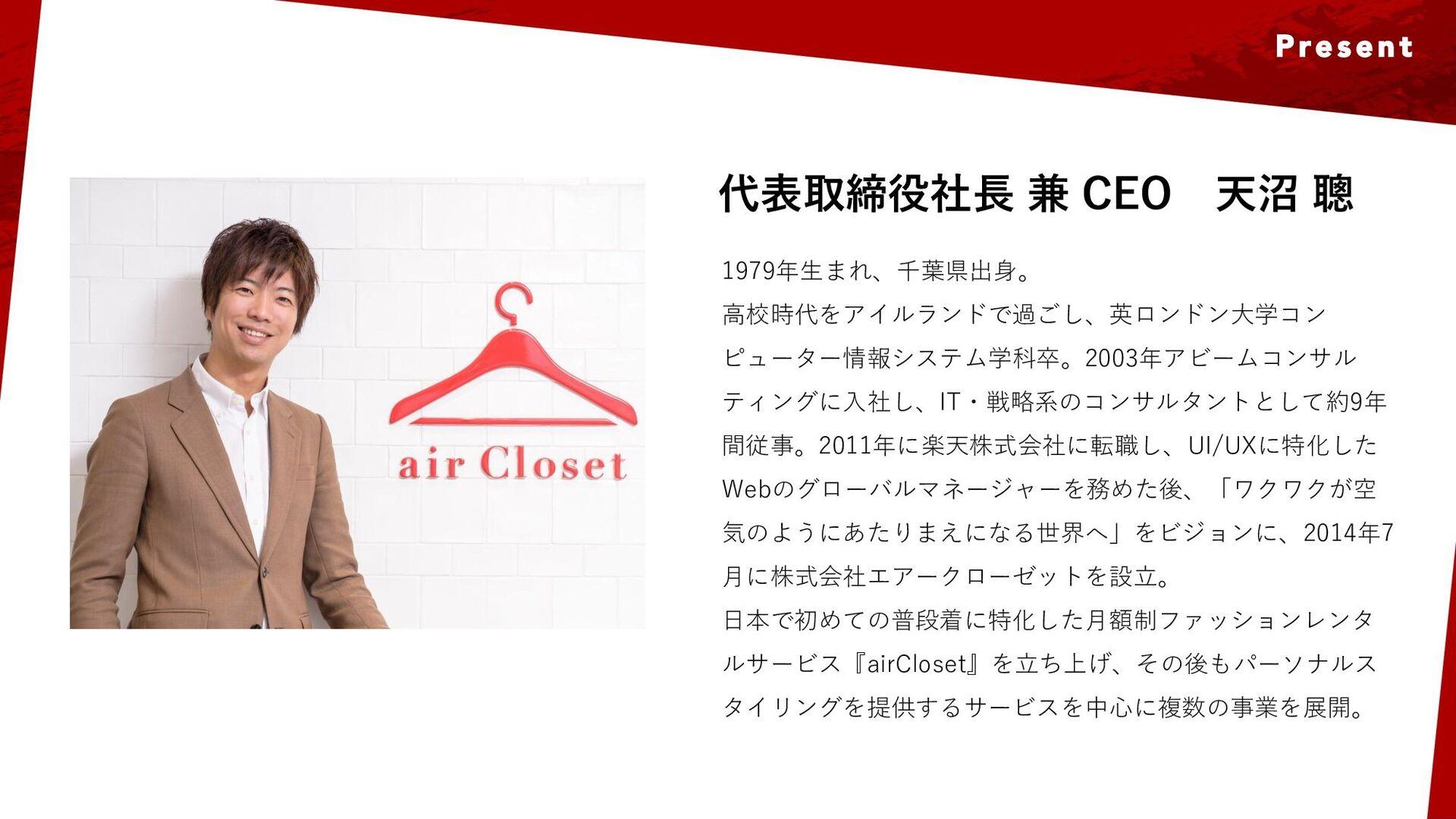 代表取締役社長 兼 CEO 天沼 聰 1979年生まれ、千葉県出身。 高校時代をアイルランドで...