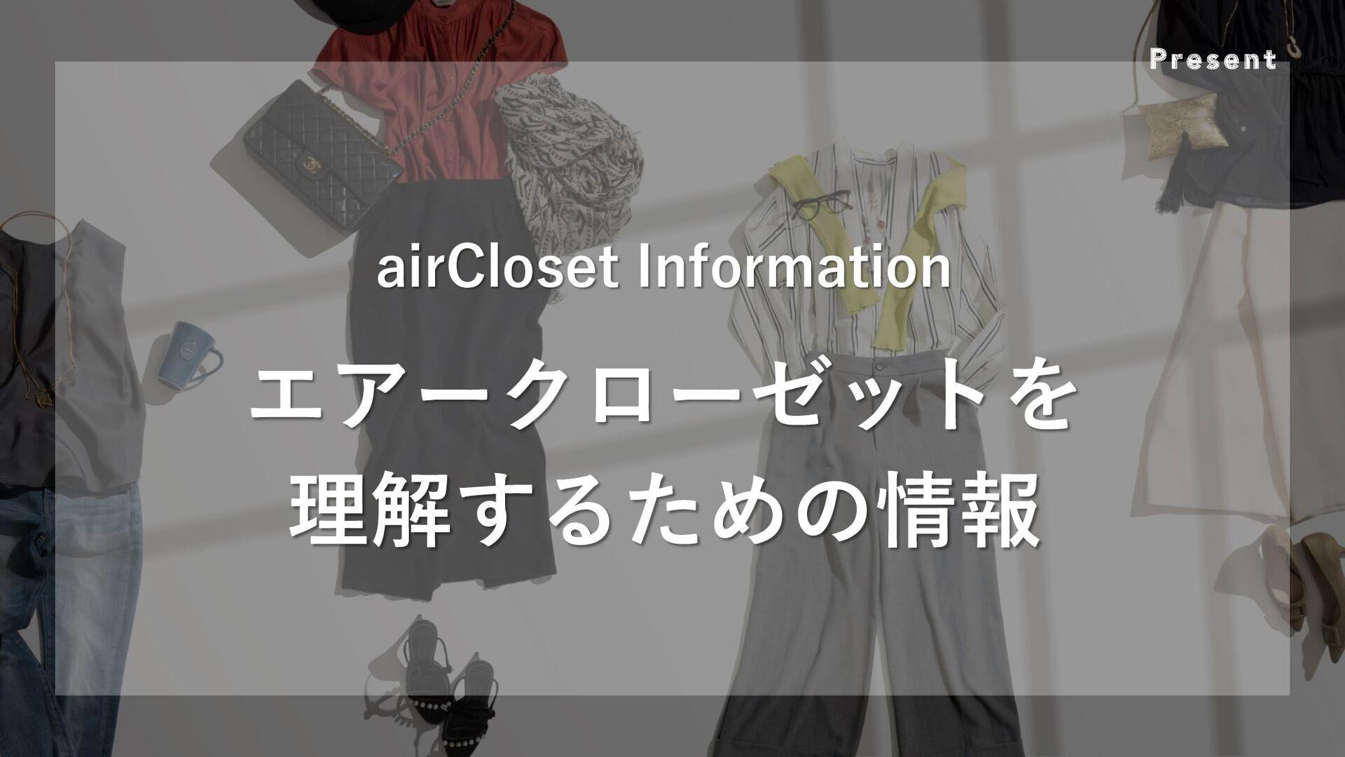 Present airCloset Information エアークローゼットを 理解するため...