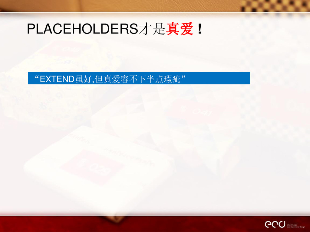 "PLACEHOLDERS才是真爱 ! ""EXTEND虽好,但真爱容不下半点瑕疵"""