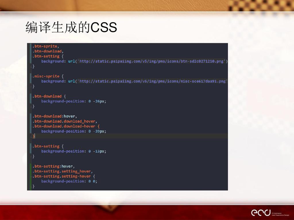 编译生成的CSS