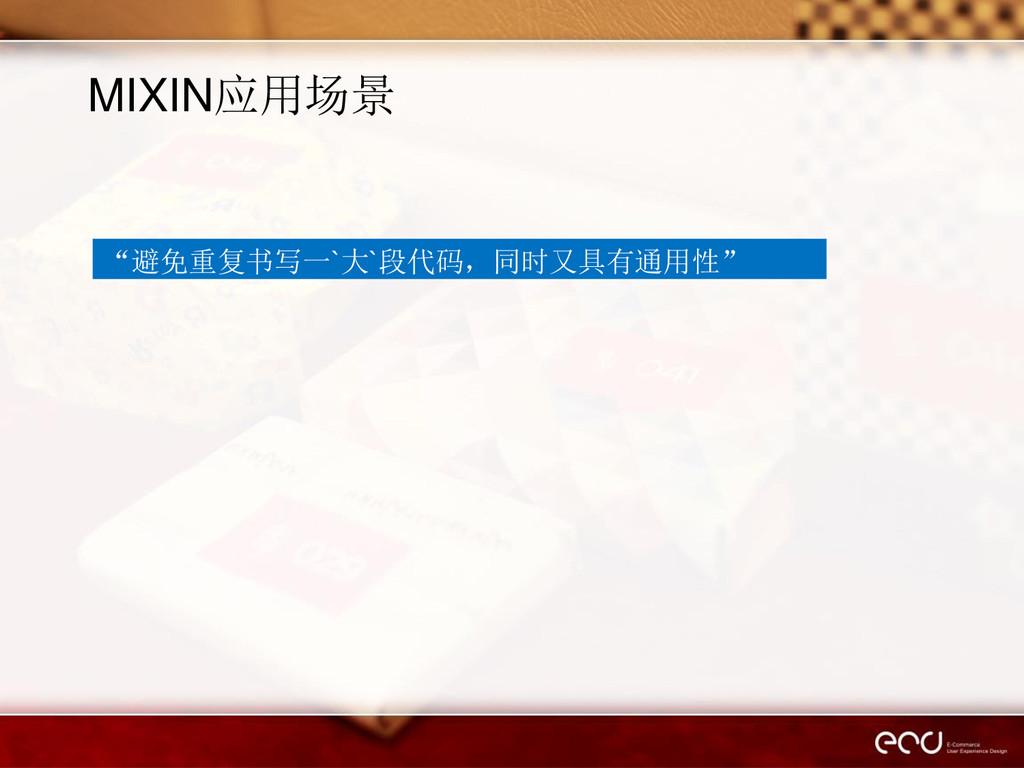 """MIXIN应用场景 """"避免重复书写一`大`段代码,同时又具有通用性"""""""