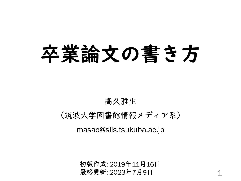 卒業論文の書き方 高久雅生 (筑波大学図書館情報メディア系) masao@slis.tsuku...