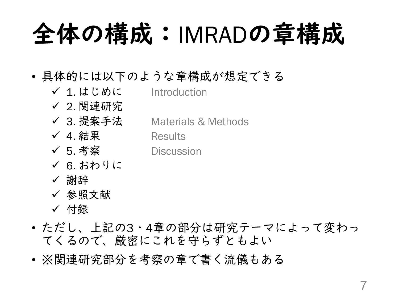 全体の構成:IMRADの章構成 • 具体的には以下のような章構成が想定できる  1. はじめ...