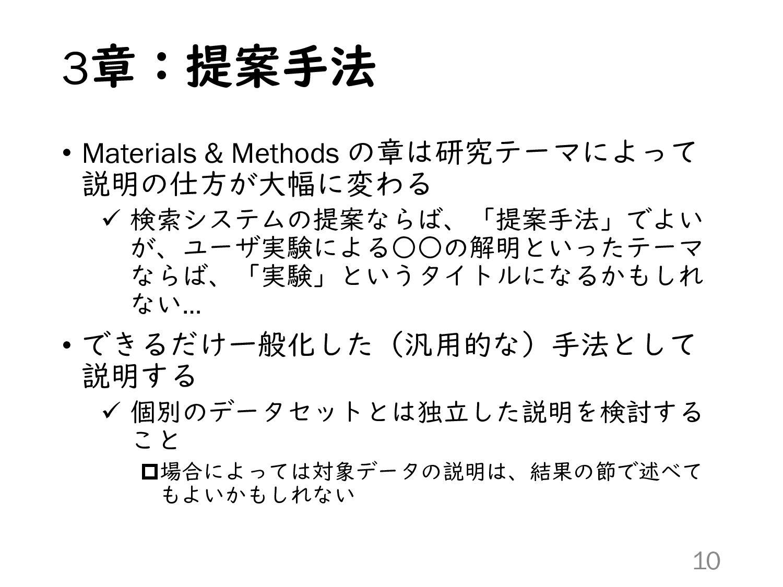 3章:提案手法 • Materials & Methods の章は研究テーマによっ て説明の仕...