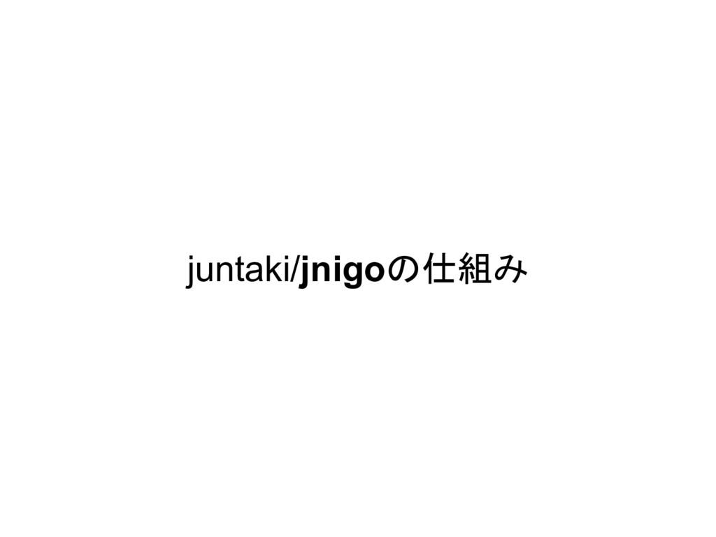 juntaki/jnigoの仕組み