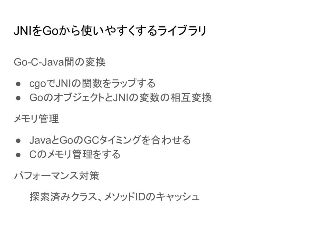 JNIをGoから使いやすくするライブラリ Go-C-Java間の変換 ● cgoでJNIの関数...