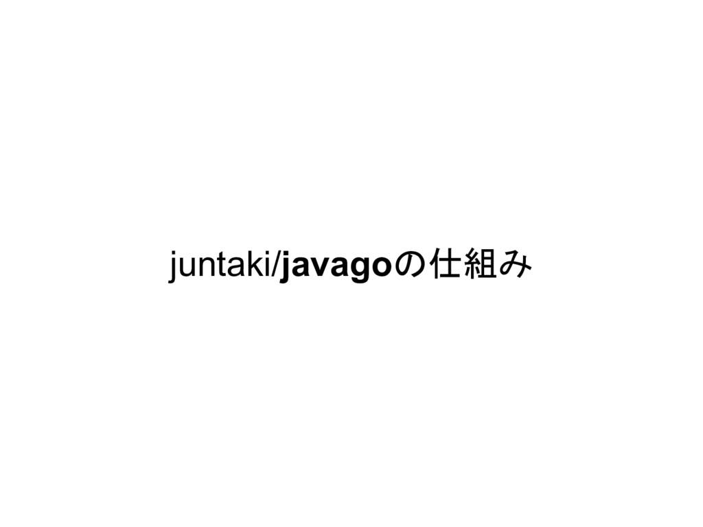 juntaki/javagoの仕組み