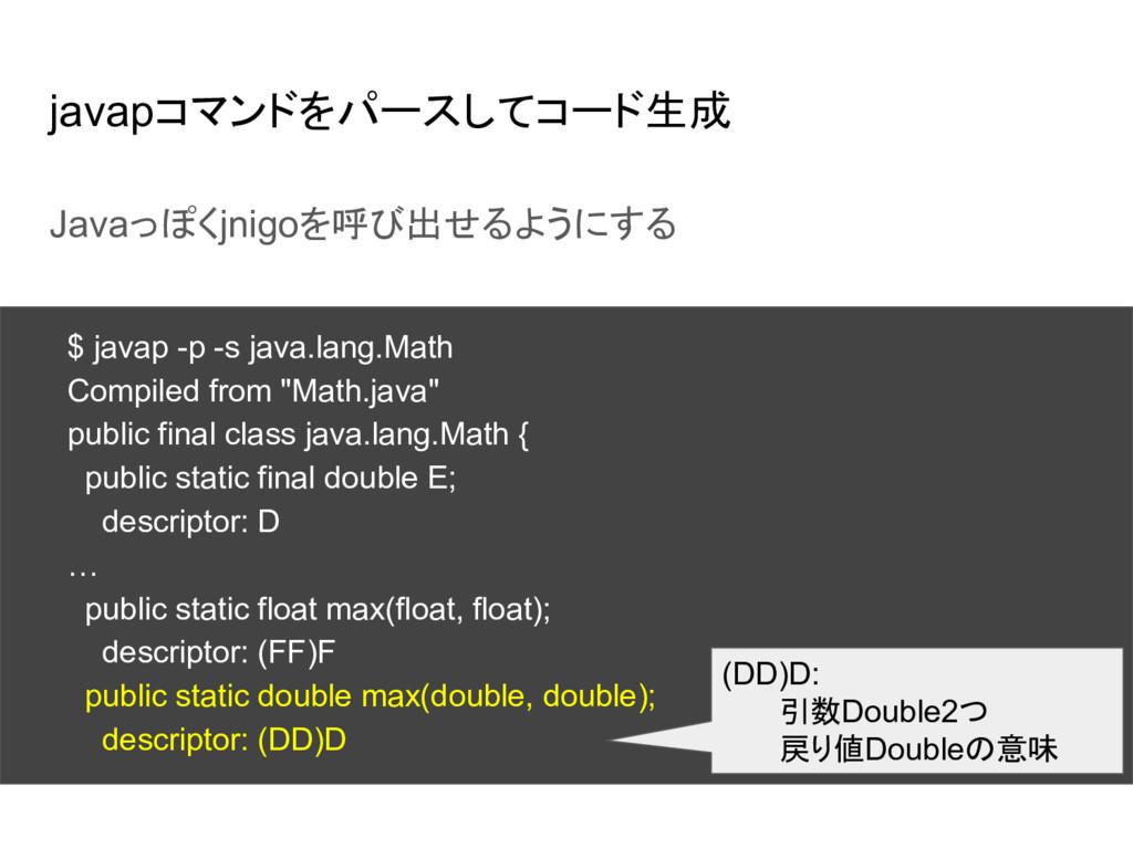 javapコマンドをパースしてコード生成 Javaっぽくjnigoを呼び出せるようにする $ ...