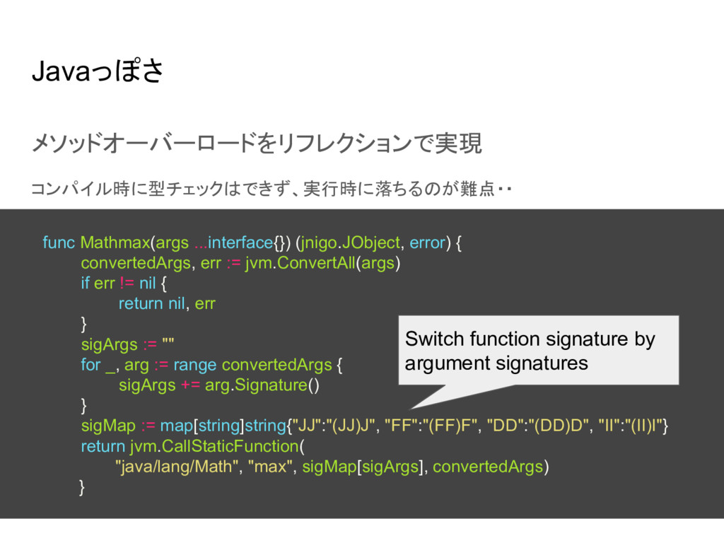 Javaっぽさ func Mathmax(args ...interface{}) (jnig...