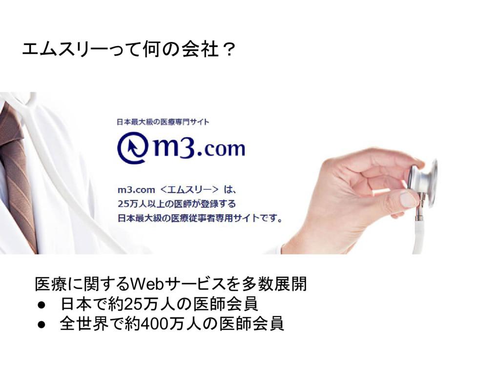 エムスリーって何の会社? 医療に関するWebサービスを多数展開 ● 日本で約25万人の医師会員...