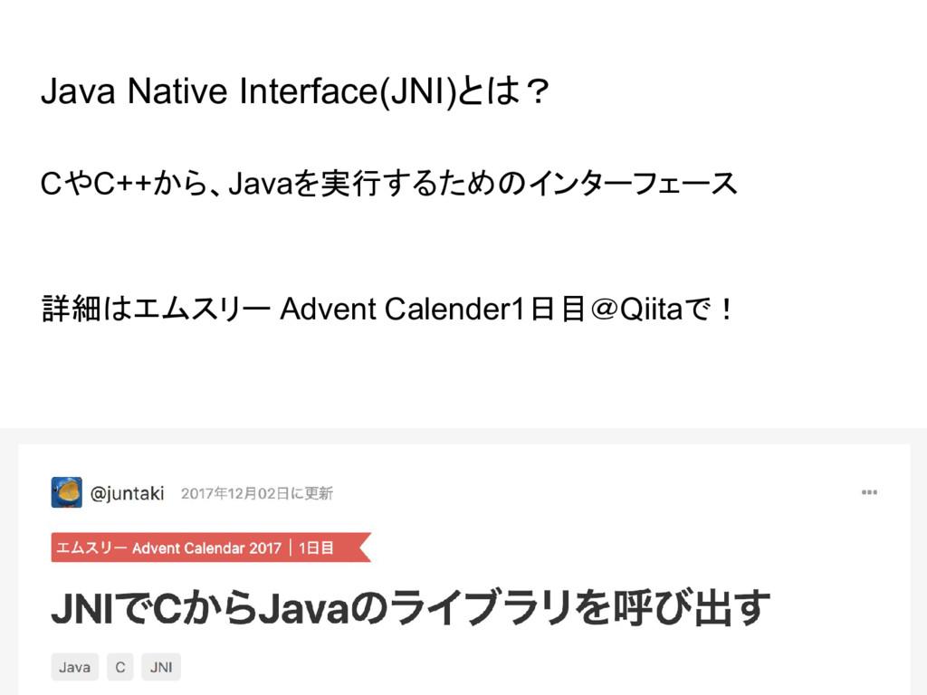 Java Native Interface(JNI)とは? CやC++から、Javaを実行する...