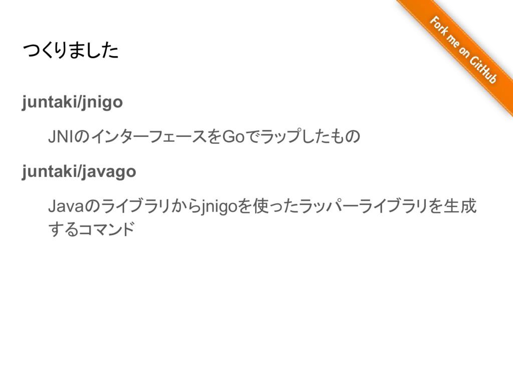 つくりました juntaki/jnigo JNIのインターフェースをGoでラップしたもの ju...