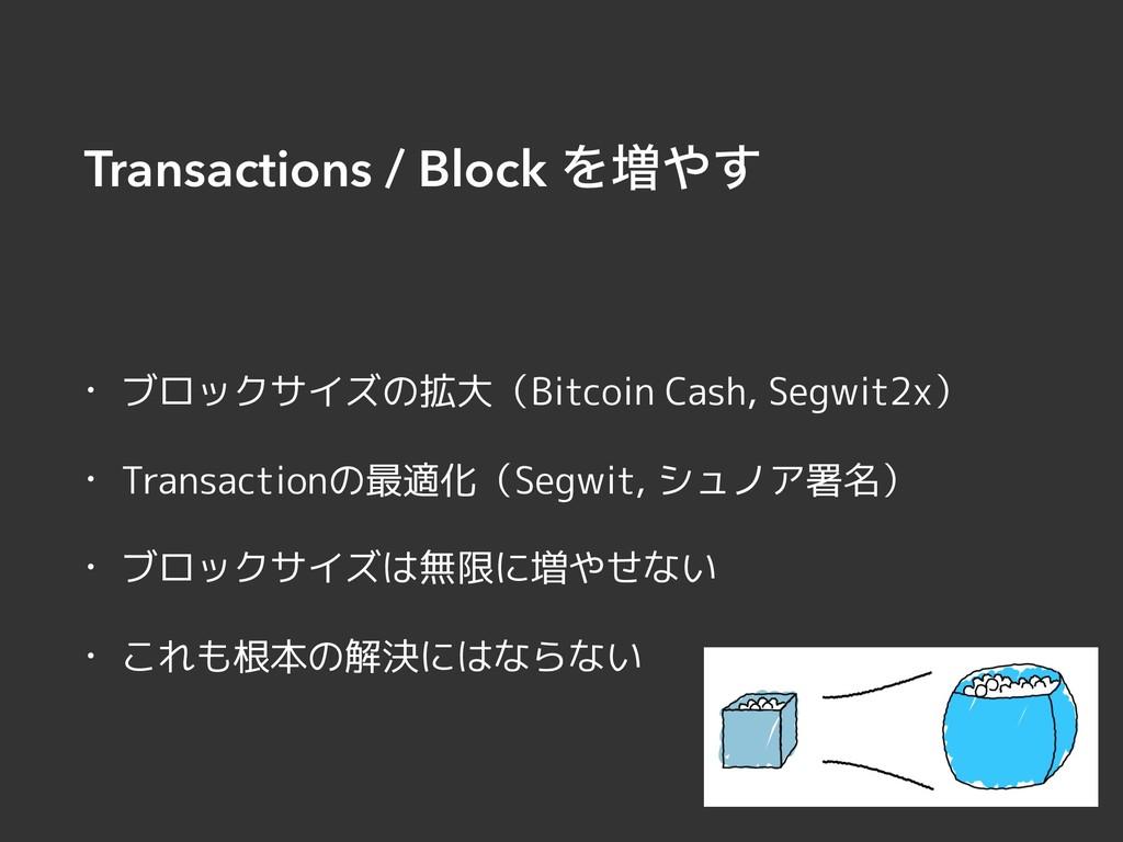 Transactions / Block Λ૿͢ • ブロックサイズの拡大(Bitcoin ...