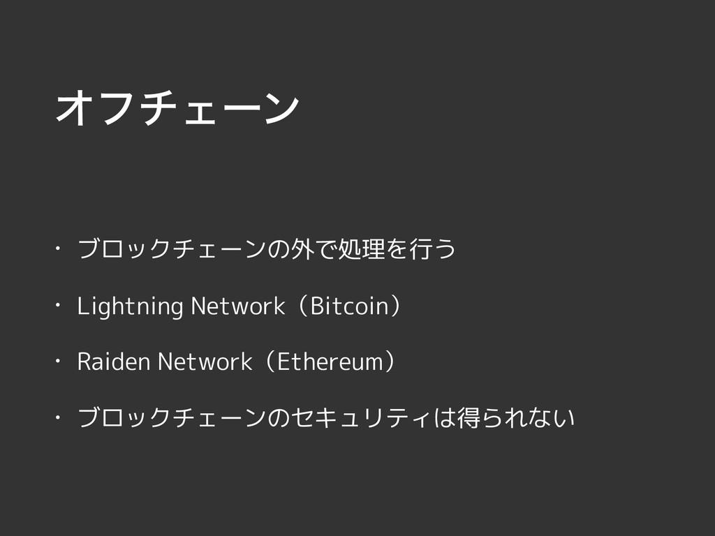 ΦϑνΣʔϯ • ブロックチェーンの外で処理を行う • Lightning Network(B...