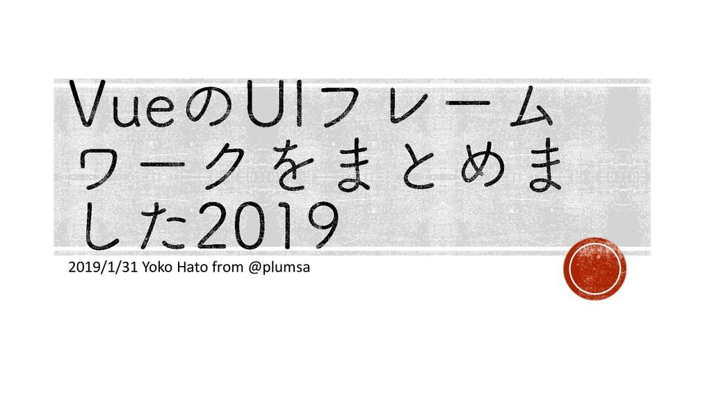 2019/1/31 Yoko Hato from @plumsa