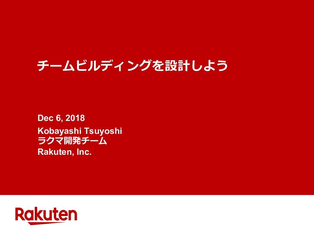 Dec 6, 2018 Kobayashi Tsuyoshi ...