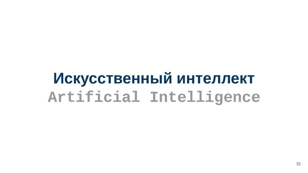Искусственный интеллект Artificial Intelligence...