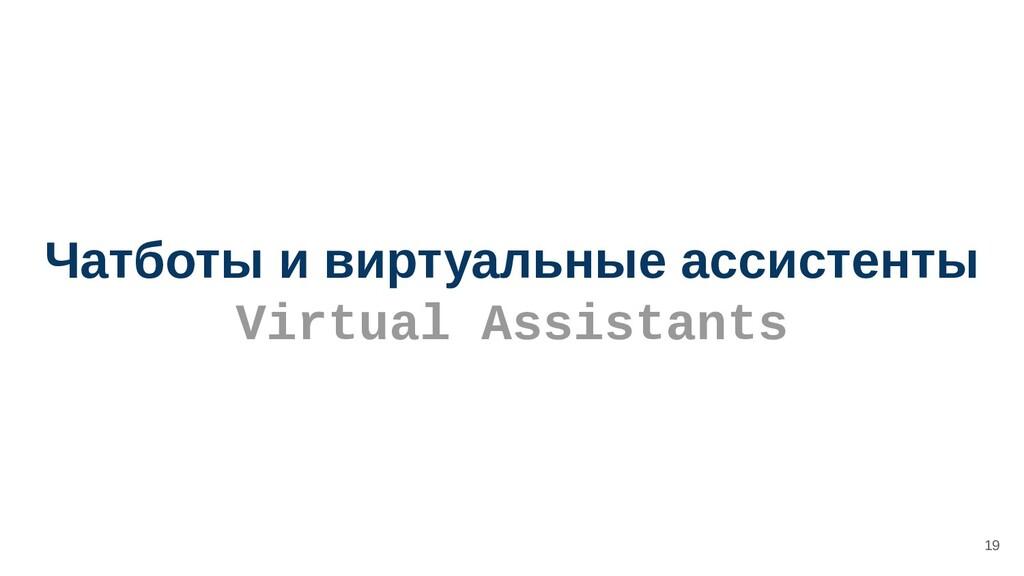 Чатботы и виртуальные ассистенты Virtual Assist...