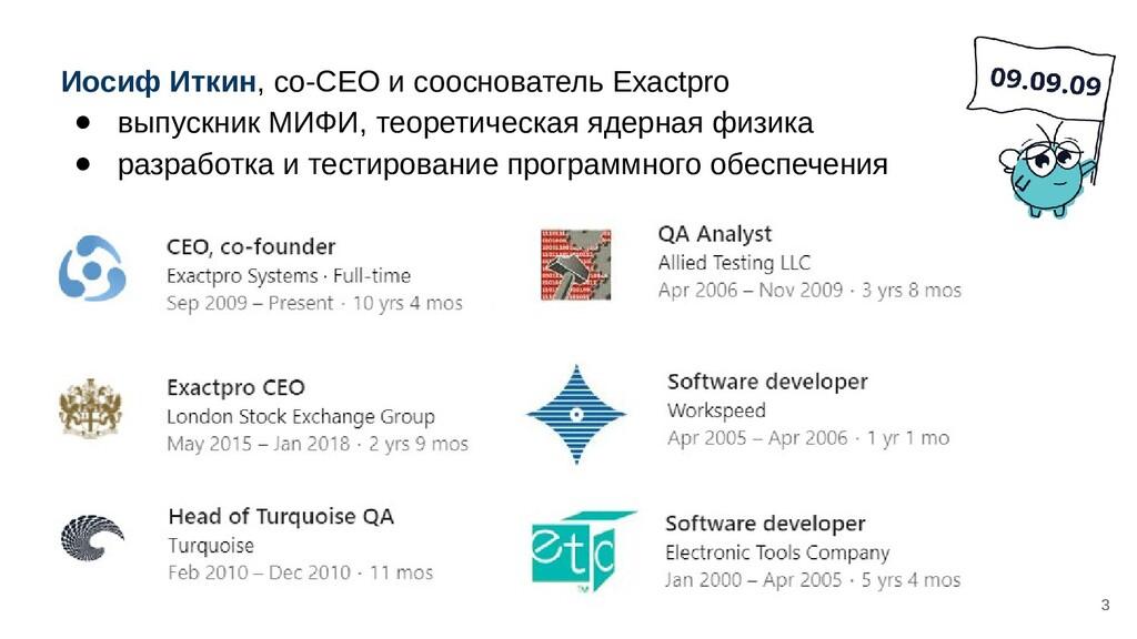 Иосиф Иткин, co-CEO и сооснователь Exactpro ● в...