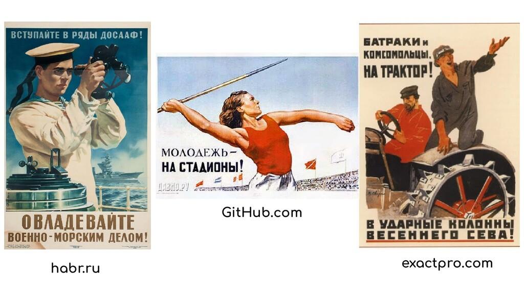 habr.ru GitHub.com exactpro.com