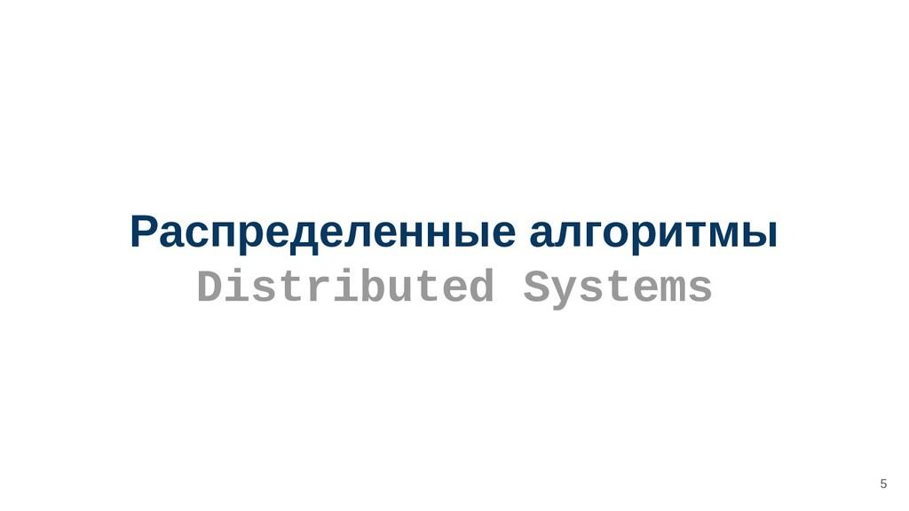 Распределенные алгоритмы Distributed Systems 5
