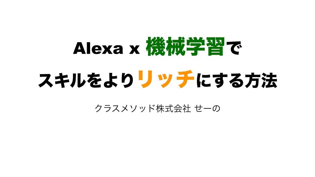 Alexa x ػցֶशͰ εΩϧΛΑΓϦονʹ͢Δํ๏ Ϋϥεϝιουגࣜձࣾͤʔͷ