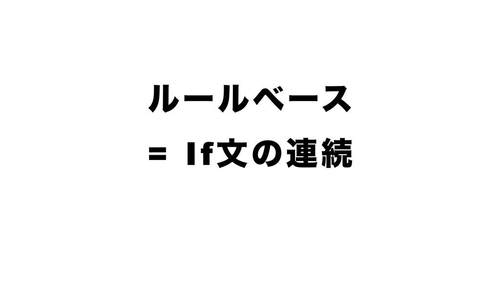 ϧʔϧϕʔε = Ifจͷ࿈ଓ