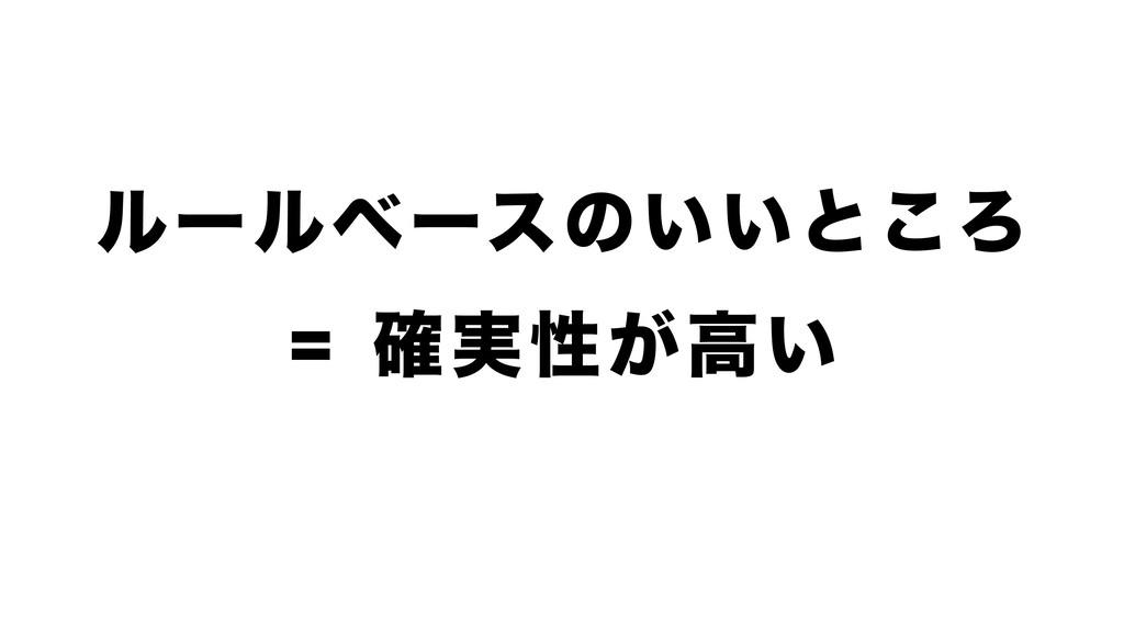 ϧʔϧϕʔεͷ͍͍ͱ͜Ζ = ࣮֬ੑ͕ߴ͍