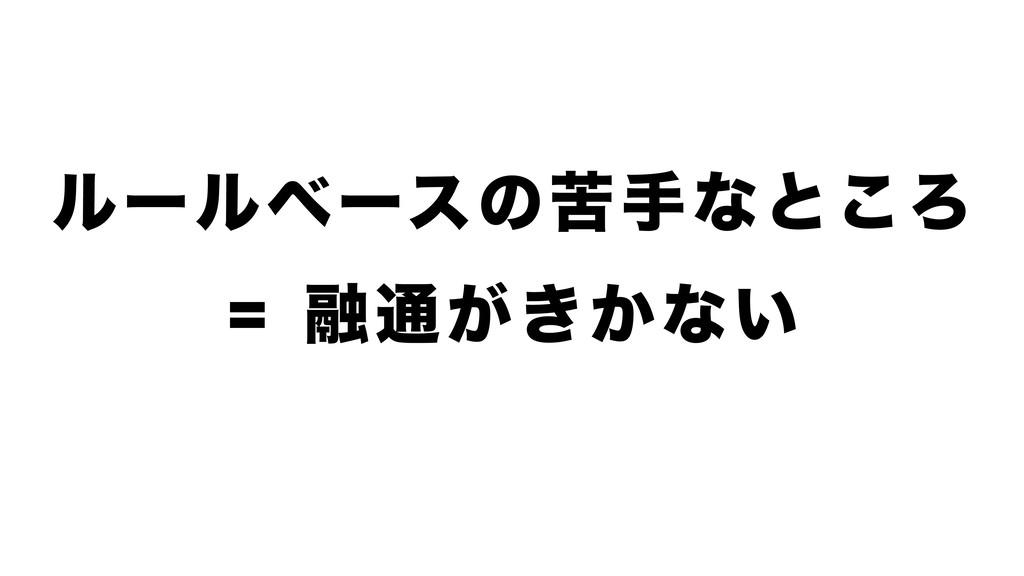 ϧʔϧϕʔεͷۤखͳͱ͜Ζ = ༥௨͕͖͔ͳ͍