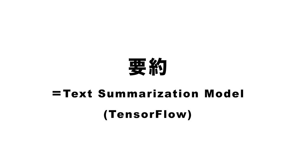 ཁ໿ ʹText Summarization Model