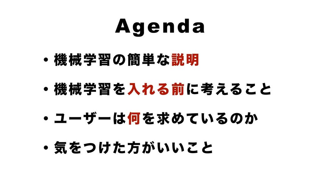 Agenda ɾػցֶशͷ؆୯ͳઆ໌ ɾػցֶशΛೖΕΔલʹߟ͑Δ͜ͱ ɾϢʔβʔԿΛٻΊͯ...