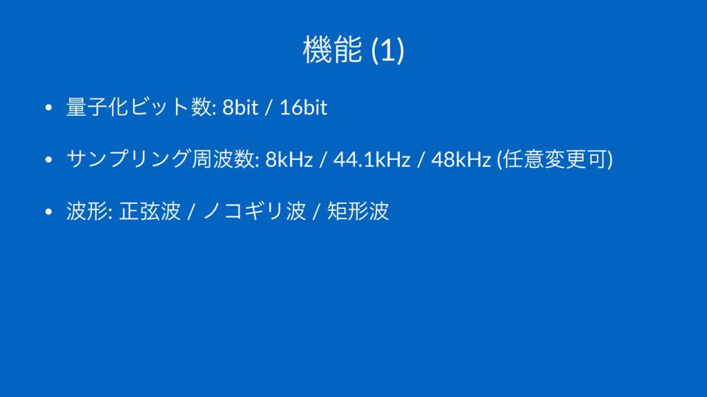 ػ (1) • ྔࢠԽϏοτ: 8bit / 16bit • αϯϓϦϯάप: 8kH...