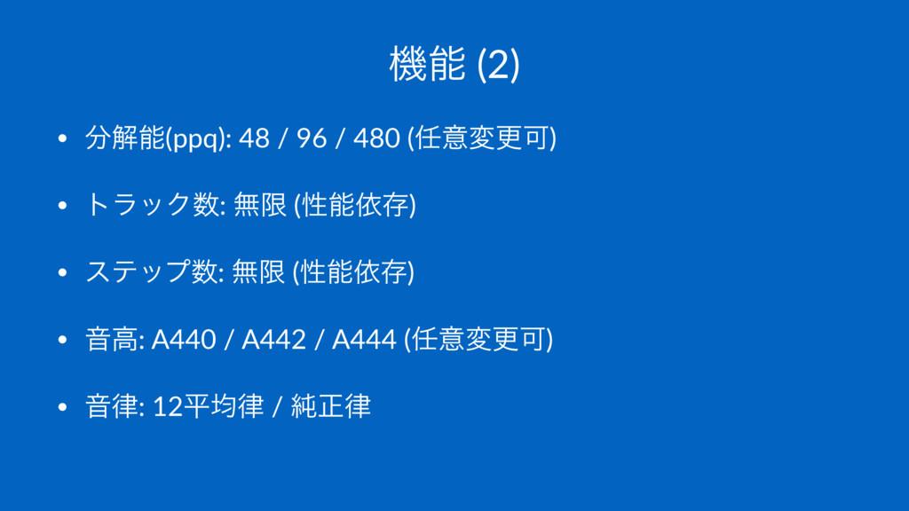 ػ (2) • ղ(ppq): 48 / 96 / 480 (ҙมߋՄ) • τϥοΫ...