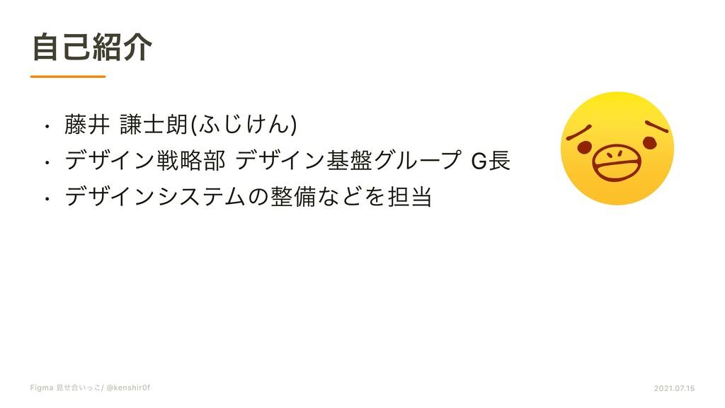 自己紹介 C 藤井 謙士朗(ふじけん# C デザイン戦略部 デザイン基盤グループ G@ C デ...