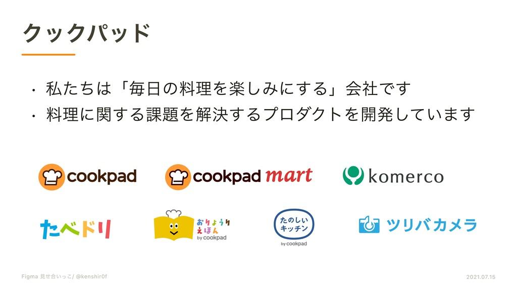 クックパッド @ 私たちは「毎日の料理を楽しみにする」会社で @ 料理に関する課題を解決するプ...