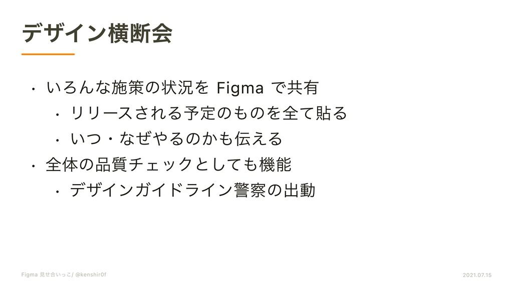 デザイン横断会 h いろんな施策の状況を Figma で共C h リリースされる予定のものを全...
