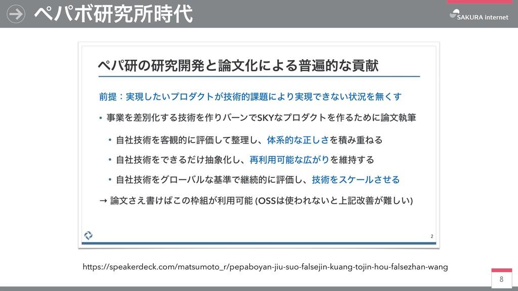 8 ϖύϘݚڀॴ https://speakerdeck.com/matsumoto_r/...