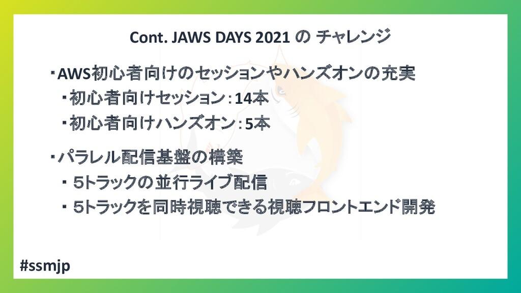 Cont. JAWS DAYS 2021 の チャレンジ ・AWS初心者向けのセッションやハン...