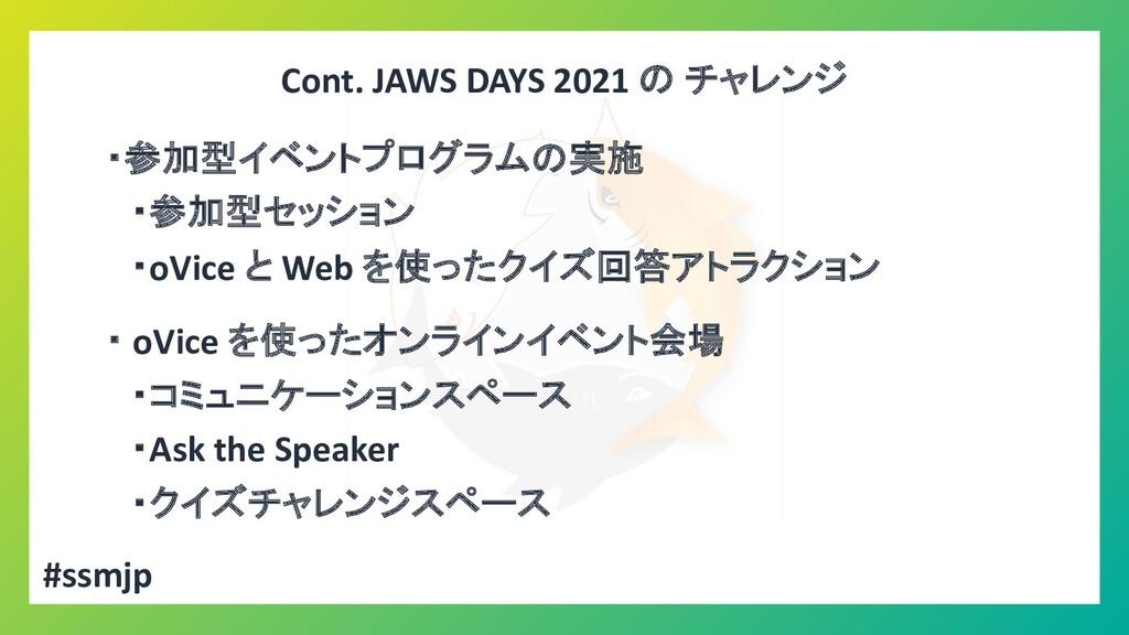 Cont. JAWS DAYS 2021 の チャレンジ ・参加型イベントプログラムの実施 ・...