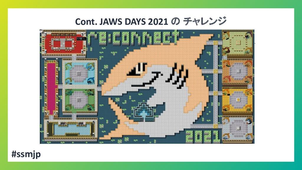 Cont. JAWS DAYS 2021 の チャレンジ #ssmjp